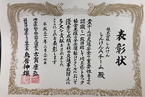 埼玉県トラック協会安全運転コンクール