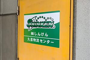 ~久喜物流センターに素敵なウインドサインと入口マグネットサインを施工いたしました~