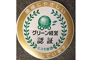 ~グリーン経営認証永年登録表彰を授与されました。~