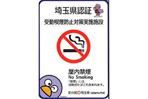 埼玉県認識『受動喫煙防止対策実施施設』に認証されました