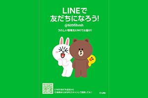 ~『運ぶ』をかえろ!! 株式会社 しんけん~LINE公式アカウント作りました(^o^)