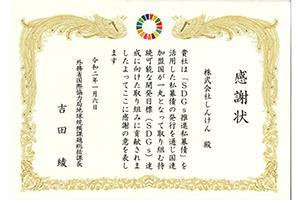 ~SDGs達成に向けて貢献しています~感謝状を頂きました~