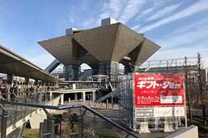 第89回東京インターナショナル『ギフト・ショー春2020』に行ってきました(^^♪