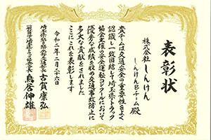 2019年度埼玉県トラック協会安全運転コンクール
