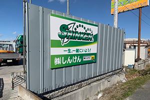 ◇~新規車庫に看板を設置しました~◇~行田営業所~
