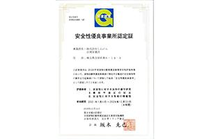 安全性優良事業所認定証(Gマーク)取得しました