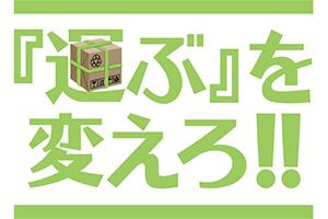 (株)しんけんチャレンジ20事業計画による業務再編のご案内 №2