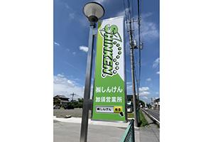 加須営業所に素敵なポールサイン&ウインドーサイン施工完了!!